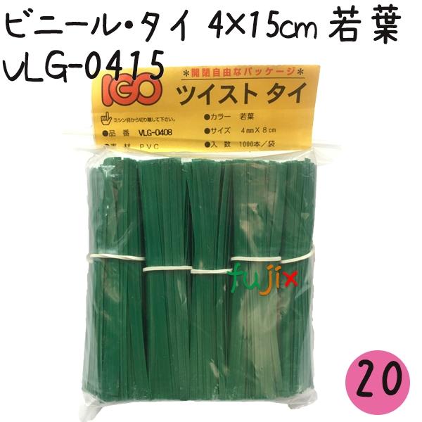 ツイストタイ ビニール・タイ 4×15cm 若葉 1000本×20セット【VLG-0415】