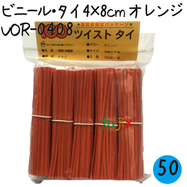 4×8cm オレンジ 1000本×50セット/ケース ツイストタイ ビニール・タイ