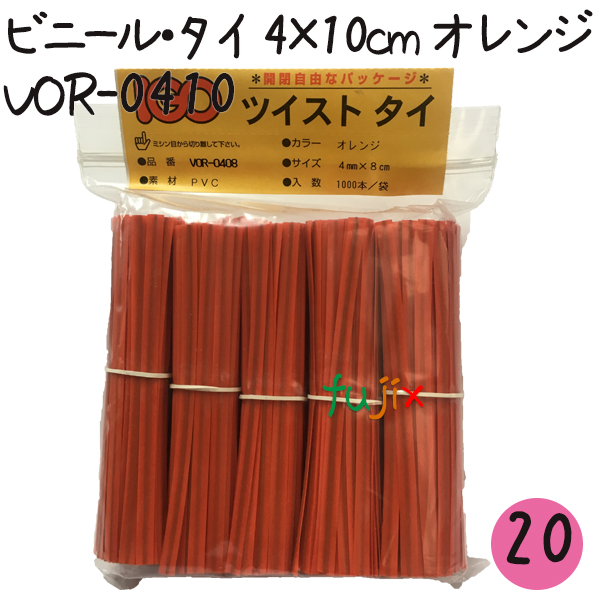 ツイストタイ ビニール・タイ 4×10cm オレンジ 1000本×20セット【VOR-0410】