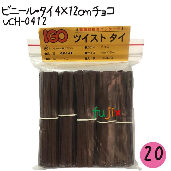 ツイストタイ ビニール・タイ 4×12cm チョコ 1000本×20セット【VCH-0412】