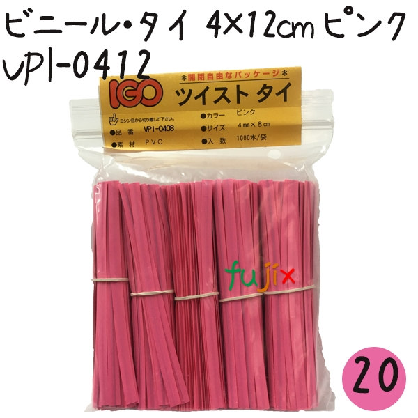 返品送料無料 一般的なツイストタイ ビニールタイ ピンク 4×12cm 品質検査済 VPI-0412 1000本×20セット ビニール タイ ツイストタイ
