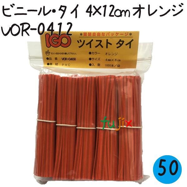 ツイストタイ ビニール・タイ 4×12cm オレンジ 1000本×50セット/ケース