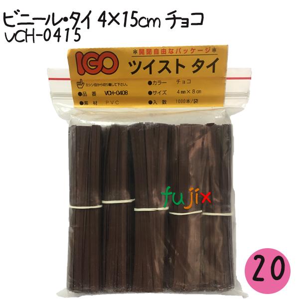 ツイストタイ ビニール・タイ 4×15cm チョコ 1000本×20セット【VCH-0415】