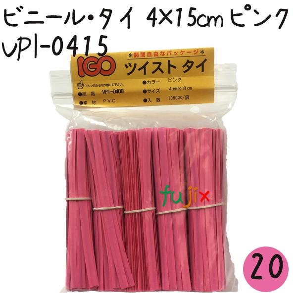 ツイストタイ ビニール・タイ 4×15cm ピンク 1000本×20セット【VPI-0415】
