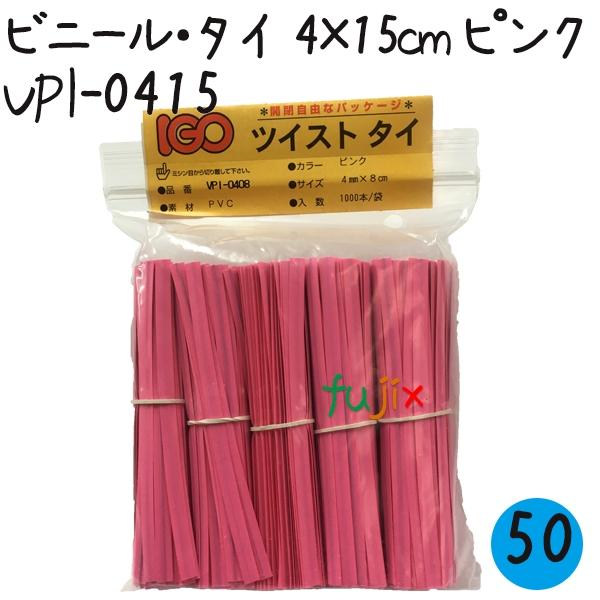 ツイストタイ ビニール・タイ 4×15cm ピンク 1000本×50セット/ケース