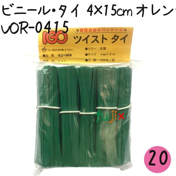 ツイストタイ ビニール・タイ 4×15cm オレンジ 1000本×20セット【VOR-0415】