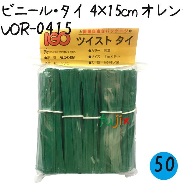 ツイストタイ ビニール・タイ 4×15cm オレンジ 1000本×50セット/ケース