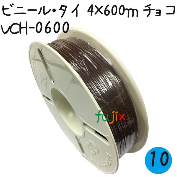 4×600mリール巻 ビニール・タイ 10巻/ケース チョコ ツイストタイ