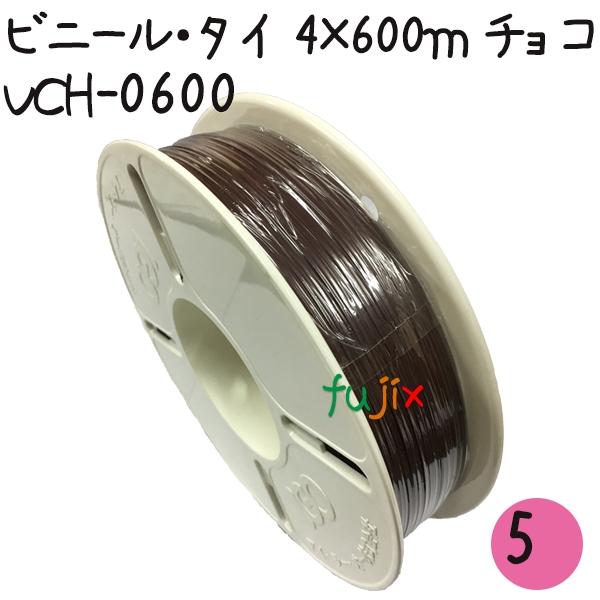 ツイストタイ ビニール・タイ 4×600mリール巻 チョコ 5巻【VPI-0600】