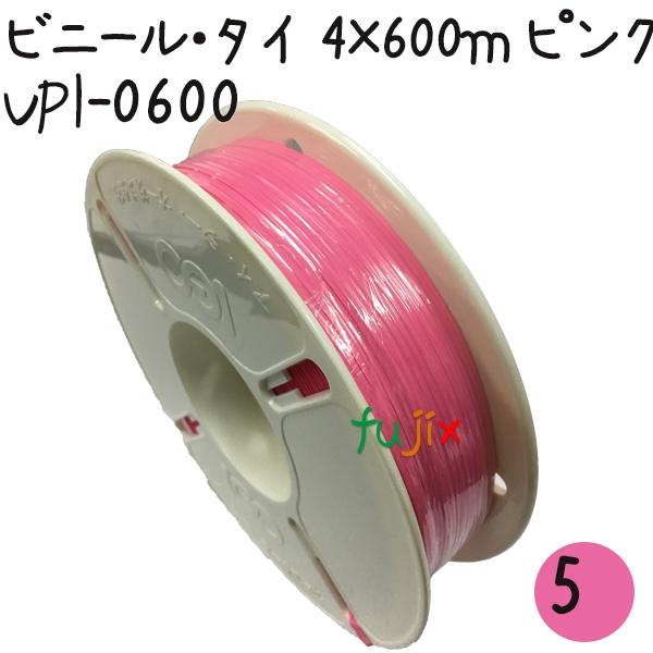 ツイストタイ ビニール・タイ 4×600mリール巻 ピンク 5巻【VOR-0600】