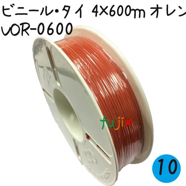 ツイストタイ ビニール・タイ 4×600mリール巻 オレンジ 10巻/ケース
