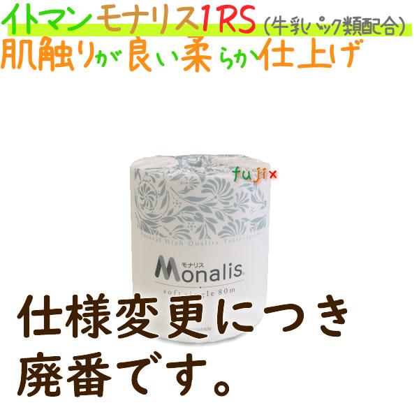 トイレットペーパーモナリス 1ロール 80m シングル 個包装 60ロール/ケース×5ケース_イトマン