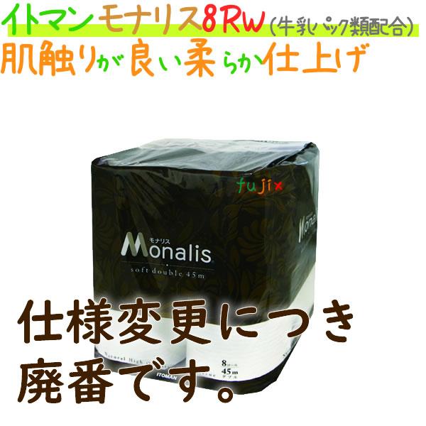 トイレットペーパーモナリス 8ロール 45m ダブル 8パック/ケース×5ケース_イトマン