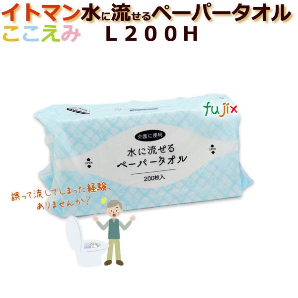 水で流せるペーパータオル ここえみ 30束×5ケース 送料無料