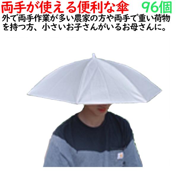 強い日差しや紫外線をカット アウトドア 畑仕事などの両手を使う作業にガーデニングや草抜き 釣り ハンズフリー傘 シルバー 発売モデル 釣帽子 屋外のハンズフリー 傘帽子 激安セール ケース 96個 軽量