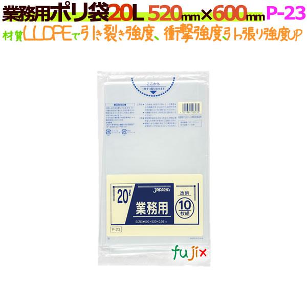 ポリ袋 20L 透明 業務用 5ケース以上で送料無料 業務用ポリ袋 LLDPE P-23 ジャパックス 透明0.03mm ケース 人気の定番 600枚 セール価格