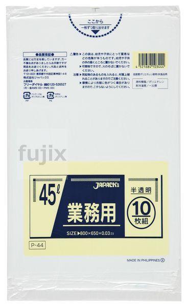 業務用ポリ袋 45L  LLDPE 半透明0.03mm 600枚/ケース P-44 ジャパックス