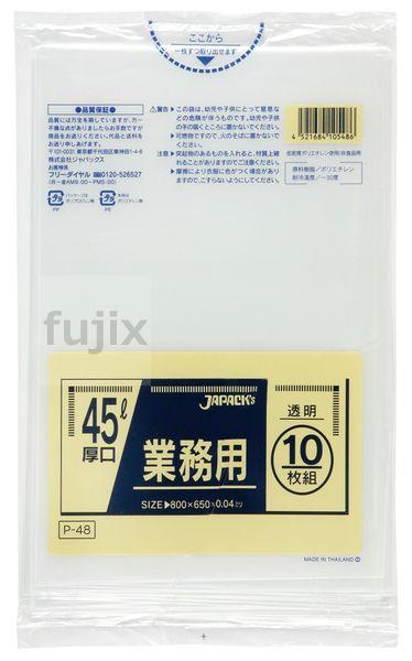 ごみ袋 45L 透明 業務用 5ケース以上で送料無料 業務用ポリ袋 400枚 LLDPE 初回限定 ジャパックス 贈物 透明0.04mm P-48 ケース