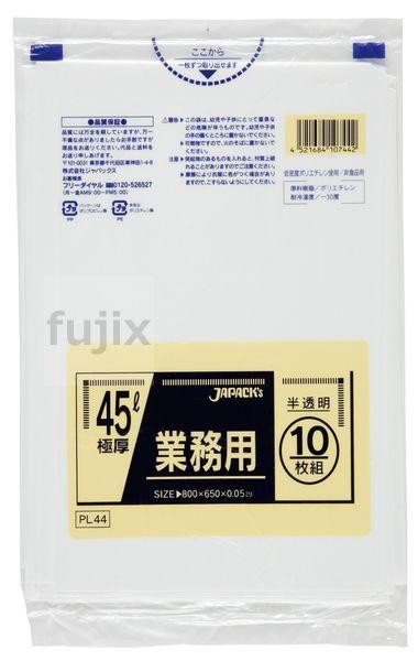 まとめ買い特価 ごみ袋 45L 半透明 業務用 5ケース以上で送料無料 業務用ポリ袋 LLDPE ケース PL44 ジャパックス 300枚 半透明0.05mm お気に入り