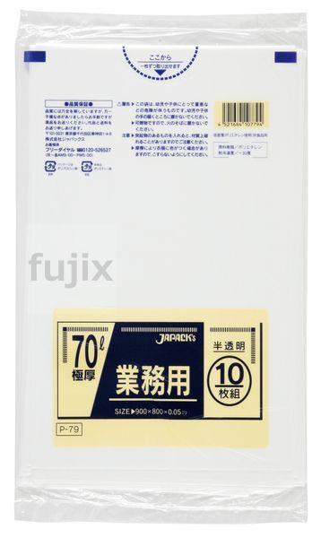 ごみ袋 70L 半透明 業務用 5ケース以上で送料無料 業務用ポリ袋 P-79 ケース 35%OFF 半透明0.05mm 買収 LLDPE 200枚 ジャパックス