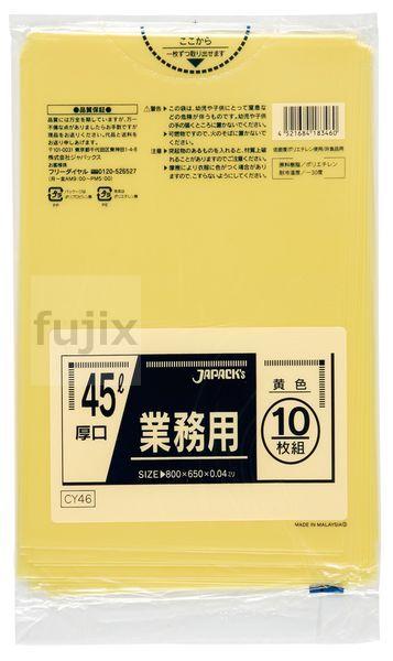 業務用ポリ袋 45L  LLDPE 黄色0.04mm 400枚/ケース CY46 ジャパックス
