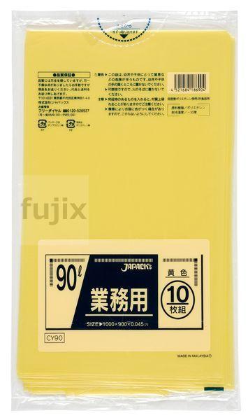 業務用ポリ袋 90L LLDPE 黄色0.045mm 300枚/ケース CY90 ジャパックス