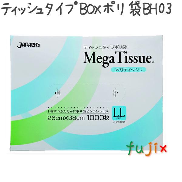 ポリ袋 メガティッシュLLサイズ 13号  1000枚×9箱/ケース 260×380mm