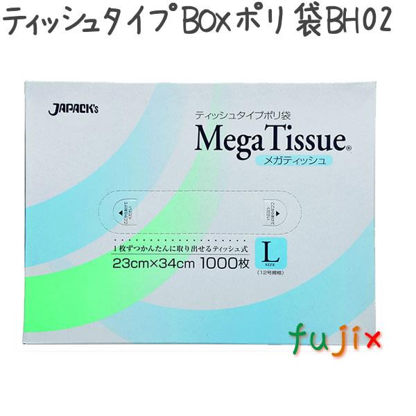 ポリ袋 メガティッシュLサイズ 12号 1000枚×12箱/ケース BH-02