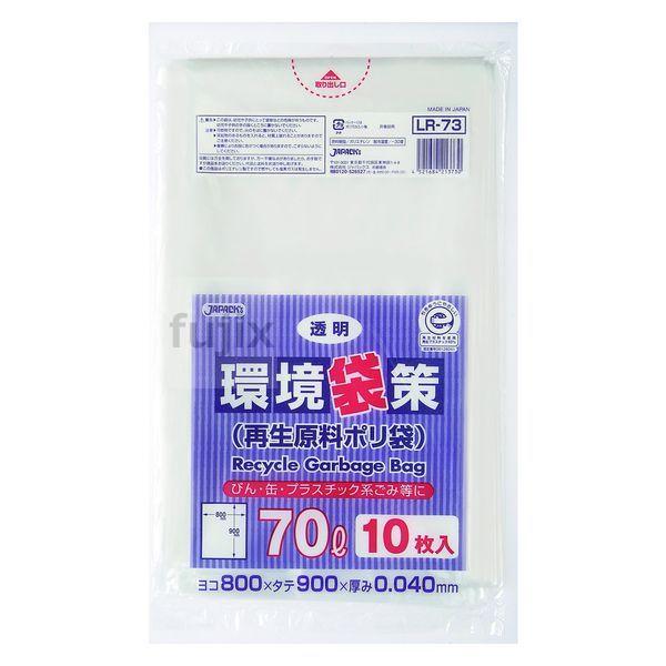 環境袋策 70L 再生LL 再生LDPE 透明0.04mm 300枚/ケース LR-73 ジャパックス
