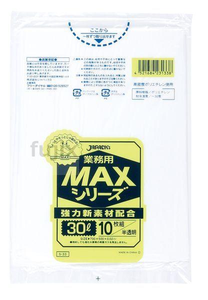 ポリ袋 30L 半透明 スーパーSALE 未使用 セール期間限定 業務用 5ケース以上で送料無料 業務用MAX HDPE S-33 半透明0.02mm 600枚 ジャパックス ケース