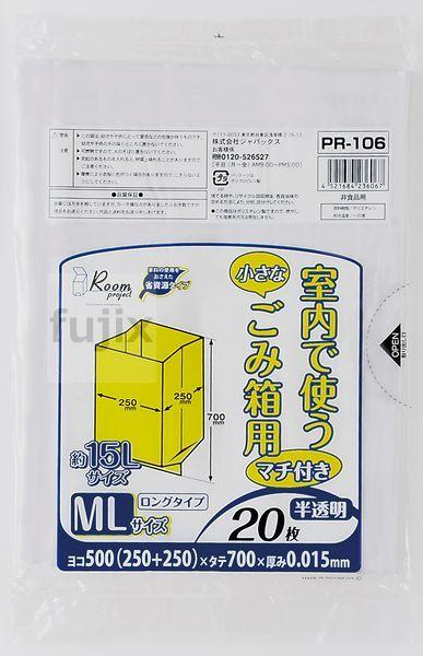 室内小型ごみ袋用ポリ袋 大 マチ付 HDPE 半透明0.015mm 1600枚/ケース PR106 ジャパックス