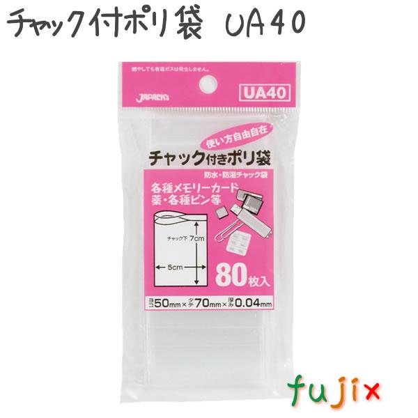 チャック付ポリ袋 UA40 80枚×100(冊×束)/ケース 50×70mm
