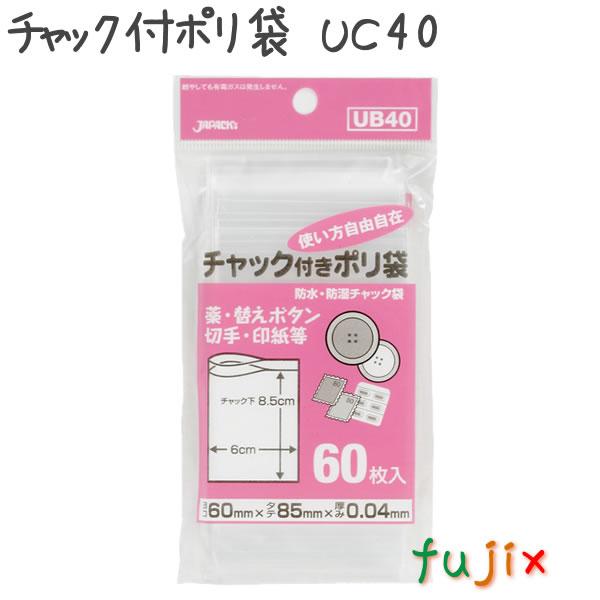 チャック付ポリ袋 UC40 50枚×100(冊×束)/ケース 70×100mm
