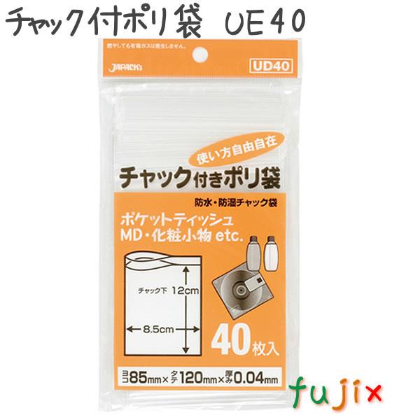 チャック付ポリ袋 UE40 30枚×100(冊×束)/ケース 100×140mm
