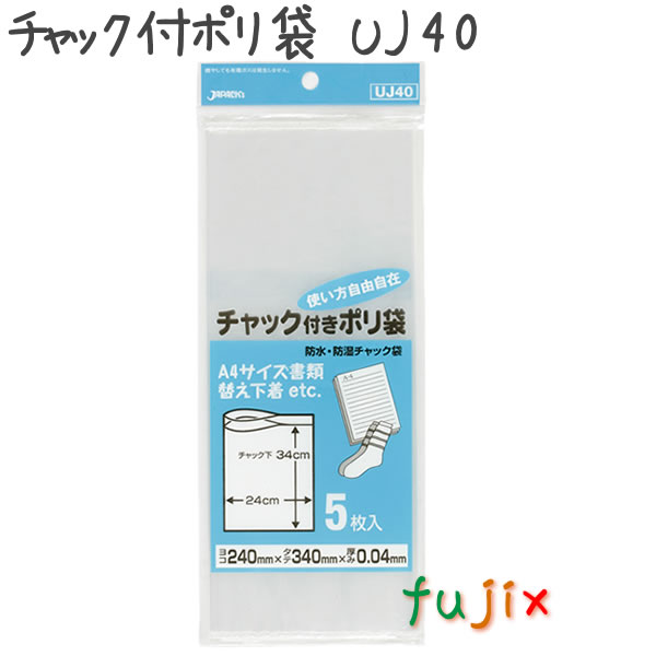 チャック付ポリ袋 UJ40 5枚×100(冊×束)/ケース 240×340mm