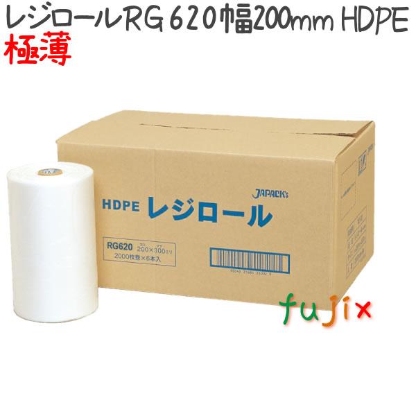 レジロール20 極薄ローコスト ポリ袋 2500枚×6巻/ケース 200×300mm