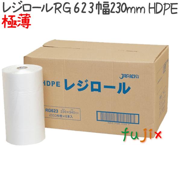 レジロール23 極薄ローコスト ポリ袋 2500枚×6巻/ケース 230×340mm