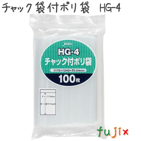 チャック袋付ポリ袋 HG-4 100枚×35冊/ケース 170×240mm