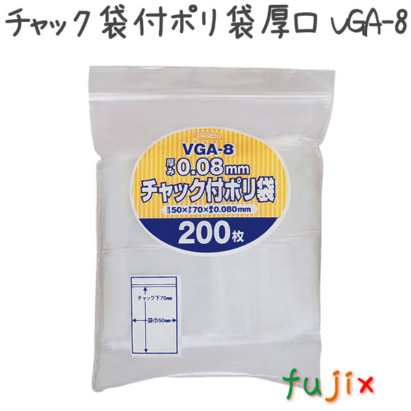 チャック袋付ポリ袋 厚口 VGA-8 200枚×65冊/ケース 50×70mm