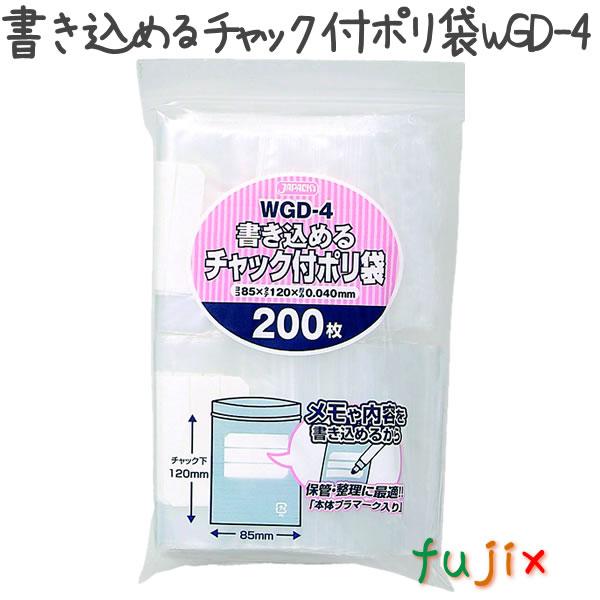 書き込めるチャック付ポリ袋 WGD-4 200枚×50冊/ケース 85×120mm