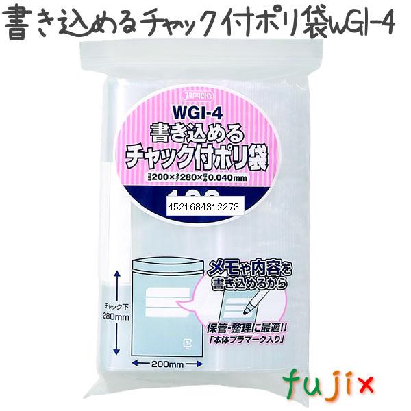 書き込めるチャック付ポリ袋 WGI-4 100枚×25冊/ケース 200×280mm