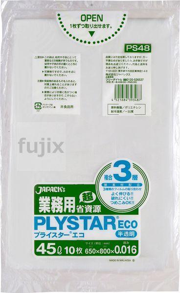 プライスターエコ45L 複合3層(HD+LLDPE) 半透明0.016mm 1000枚/ケース PS48 ジャパックス