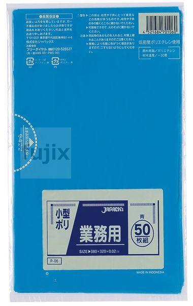 業務用 小型用ポリ袋 青色 5ケース以上で送料無料 LLDPE ジャパックス 毎週更新 市販 青色0.02mm 2500枚 P-06 ケース