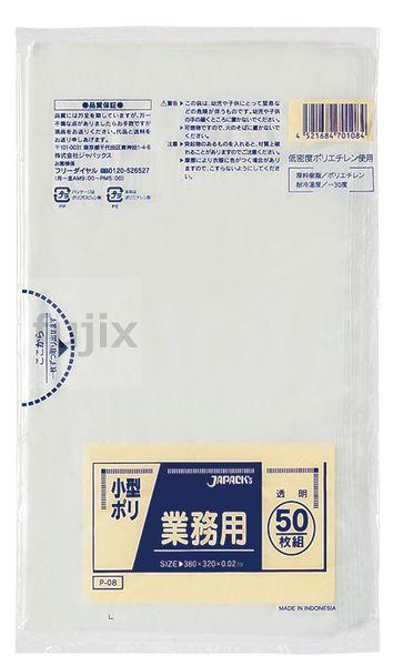 業務用 メーカー再生品 小型用ポリ袋 透明 5ケース以上で送料無料 LLDPE P-08 2500枚 ジャパックス ケース 本物 透明0.02mm