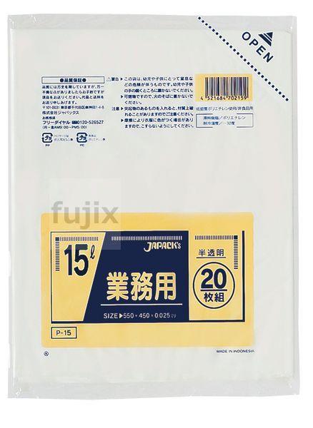 室内用ポリ袋 15L LLDPE 半透明0.025mm 1000枚/ケース P-15  ジャパックス