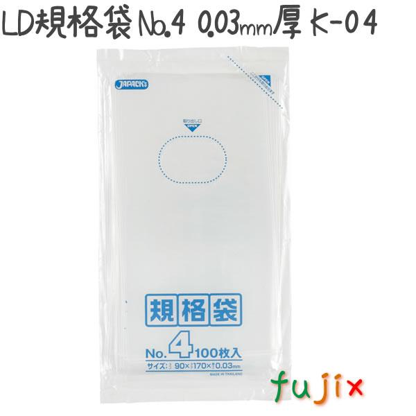 LD規格袋 No.4 100枚×200冊/ケース K-04