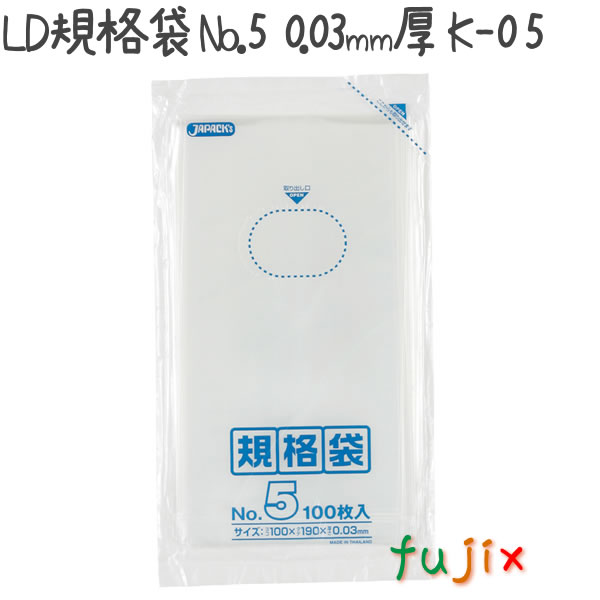 LD規格袋 No.5 100枚×160冊/ケース K-05