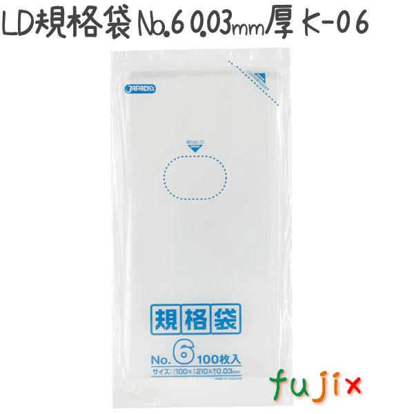LD規格袋 No.6 100枚×160冊/ケース K-06