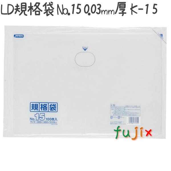 LD規格袋 No.15 100枚×20冊/ケース K-15