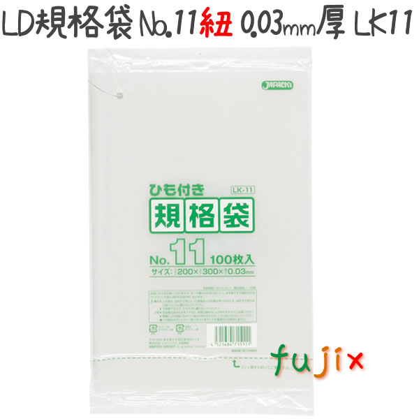 LD規格袋 No.11 紐付き 100枚×60冊/ケース LK11
